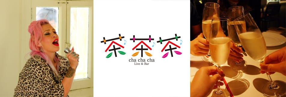 三軒茶屋駅から1分の隠れバー茶茶茶|CHA CHA CHA|駅近レンタルスペースとしても人気!